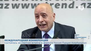 Эксперты России, Турции и Азербайджана обсудили в Баку вопросы экономики и безопасности