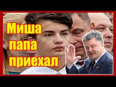 [МИША, ПАПА ПРИЕХАЛ] Пьяный сын Порошенко попал на видео