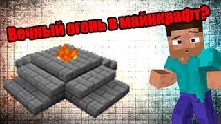 как сделать вечный огонь в Minecraft без модов