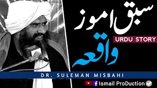 Sabaq Amoz Waqia - Urdu Story - Bayan By Dr. suleman Misbahi