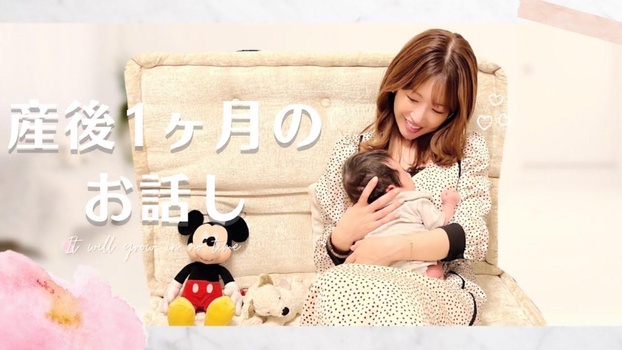 【産後1ヶ月】育児と赤ちゃんのことについて🧡【新生児】