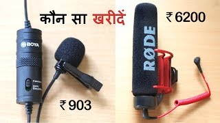 Best Mic for YouTubers | Sound Test & Comparison of Boya BYM1 vs Rode Video Mic GO in Hindi