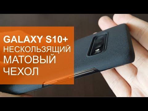 Нескользящий чехол для Samsung Galaxy S10 Plus