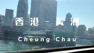 Publication Date: 2021-05-05 | Video Title: 【11】天主教新民書院  B組:香港印象