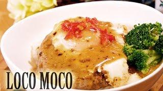 Hawaiian Local Food-loco Moco ハワイのロコモコを作ったよ