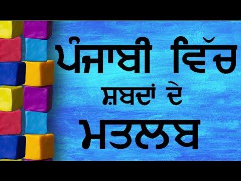 À¨ª À¨œ À¨¬ À¨¸ À¨– Learn Punjabi Language With Sentences For Beginners Pronounce The Matra Vowels Youtube