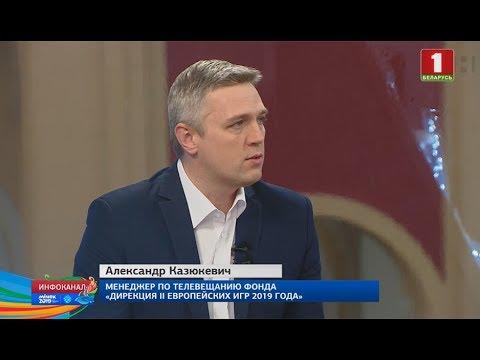 Александр Казюкевич: как создается телекартинка II Европейских игр