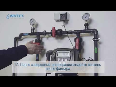 видео: Фильтр обезжелезиватель watex cmg. Первый запуск