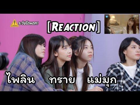 [Reaction] ไพลิน ทราย แม่มุก One Year 365วัน บ้านฉันบ้านเธอ #ระวังโดนตก !