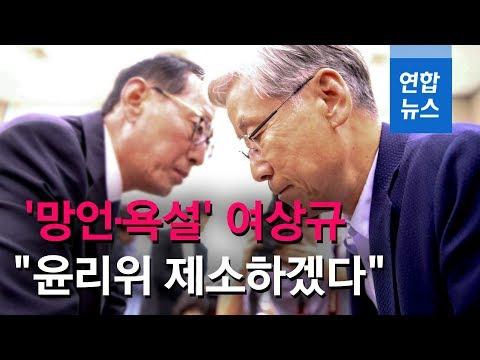"""이인영 """"여상규, 법사위서 망언·욕설…윤리위에 제소"""" / 연합뉴스 (Yonhapnews)"""