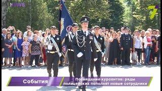 Посвящение курсантов: ряды одесских полицейских пополнят новые сотрудники
