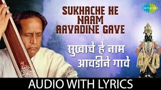 Sukhache He Naam Aavadine Gave with lyrics | सुखाचे हे नाम आवडीने गावे | Pt. Bhimsen Joshi