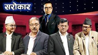 नेताहरु धनाढ्य बन्दै, आम्दानीकाे श्राेत के ?  | Sarokar with Nimesh Banjade | 16 April 2019