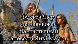 Буктрэйлер па аповесці Янкі Маўра ''Чалавек ідзе''