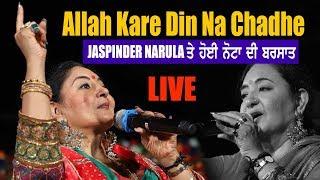 Jaspinder Narula ਨਾਲ ਨੱਚੀ ਕੱਚੀ ਗਿਰੀ  | Allah Kare Din Na Chadhe | HD