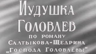 Иудушка Головлев (1933) в хорошем качестве смотреть онлайн