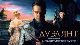 «Дуэлянт» — премьера в Санкт-Петербурге