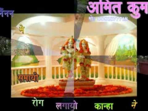 nainan mein shyam samayo full hd song amit infotech  nainan me shyam samago games.php #5