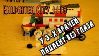 конструктор Brick Emergency Treatment 1118 обзор