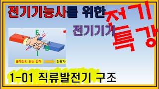 1-01 전기기능사 필기 (직류발전기 구조)