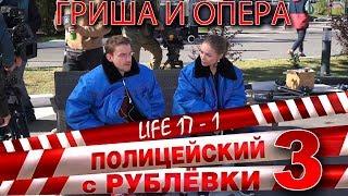 Полицейский с Рублёвки 3. Life 17 - 1.