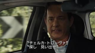 『インフェルノ』/10月28日(金)公開 公式サイト:http://www.inferno-m...