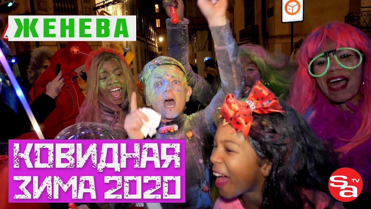 Ковидная зима 2020 в Женеве