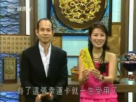 Master So Intensive Feng Shui I Ep 1 Part 1