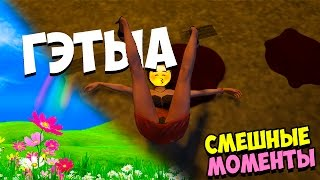 GTA 5 ONLINE - СМЕШНЫЕ МОМЕНТЫ И ПРИКОЛЫ #4