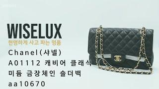 [중고명품가방판매 와이즈럭스] Chanel샤넬 A011…