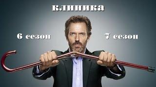 Доктор Хаус клиника 6 и 7 сезон