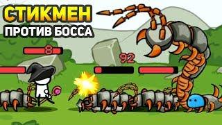 СТИКМЕН ПРОТИВ БОССА - Stickman And Gun 2