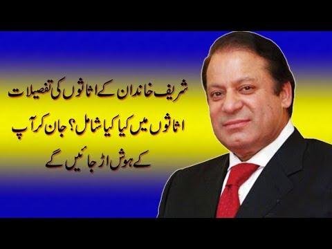 Nawaz Sharif kay Asasay kitnay aur kahan Kahan hain? Complete report