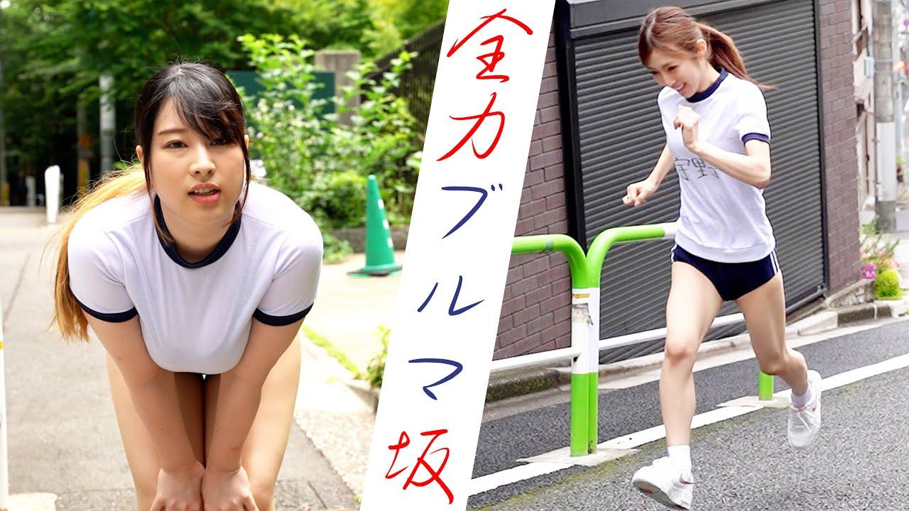 【全力】ブルマで走りたくなる坂【season6】