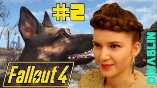 Fallout 4 женское прохождение, часть 2 Сенкчуари, Псина и минитмены Let s play dinablin