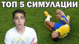 ТОП 5 СИМУЛАЦИИ НА СВЕТОВНИ ПЪРВЕНСТВА / TOP 5 WORLD CUP DIVES