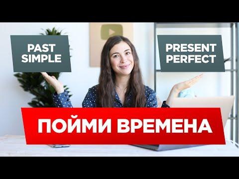Пойми английские времена за 10 минут