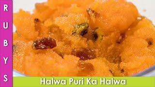 Halwa Puri ka Sooji Ka Halwa Recipe in Urdu Hindi Lisa Suji ka Halwa - RKK
