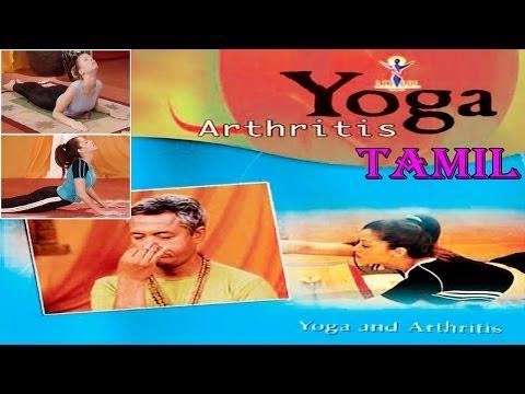 YOGA & ARTHRITIS - Your Yoga Gym - Tamil