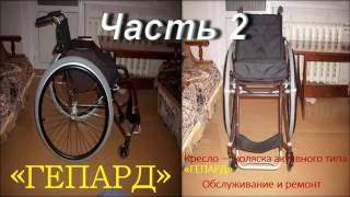 Кресло — коляска активного типа «ГЕПАРД». Часть 2. Обслуживание и ремонт(Инвалидная кресло-коляска активного типа