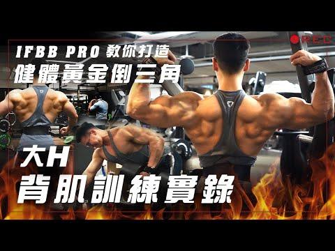 大H | IFBB PRO 背肌訓練實錄 大H教你打造健體黃金倒三角