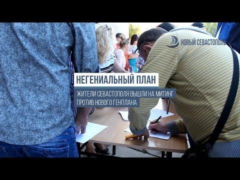 Негениальный план. Против чего выступают жители Севастополя