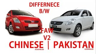 Difference between Pakistani Assembled FAW V2 & Chinese Assembled FAW V2   Details