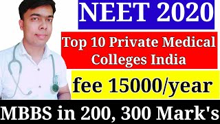 MBBS के लिए सबसे सस्ते private Medical Colleges|Low Fee MBBS colleges In India|NEET 2020|MBBS