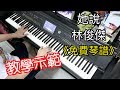 Download 她說 - 林俊傑  Piano Cover 「免費琴譜」 MP3 song and Music Video