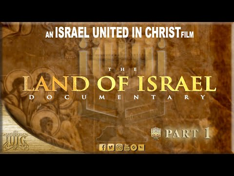 #IUIC | THE LAND OF ISRAEL | DOCUMENTARY | PART 1