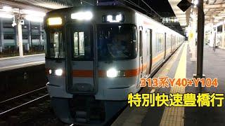 313系Y40+Y104特別快速豊橋行刈谷発車