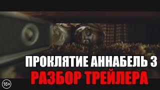 """ЧТО ПОКАЗАЛИ В ТРЕЙЛЕРЕ """"ПРОКЛЯТИЕ АННАБЕЛЬ 3"""""""