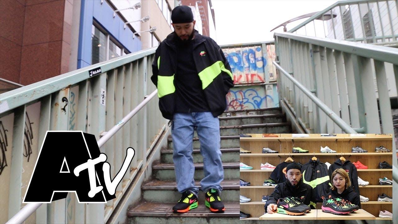 2f858e65d4 NIKE TOKYONEON PACK - atmos TV - Vol.19 - YouTube