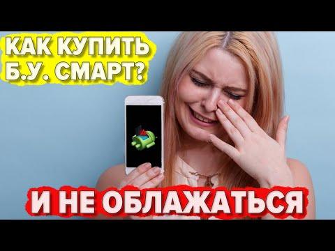 Как проверить бу смартфон перед покупкой? IPhone Xiaomi Samsung Huawei
